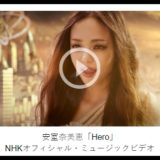 安室奈美恵ラストライブの動画フルとFinallyツアー無料配信視聴方法を調査!