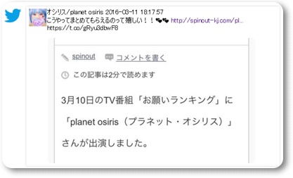 planet_osiris16