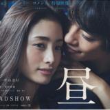 映画「昼顔」!人妻、上戸彩が色っぽすぎる(画像)期待大!!