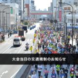 東京マラソン2018の交通規制時間と迂回ルート(区・通り)まとめ!