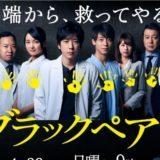 ブラックペアンの感想(ヤフー)口コミと見逃し配信(再放送)の無料視聴方法!