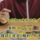 月額会員の確認と退会(解約)方法!Softbankのスマホ課金を見直して節約!