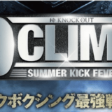 KNOCK OUT(K.O CLIMAX 2019)ラウンドガールの可愛い画像一覧と経歴まとめ!